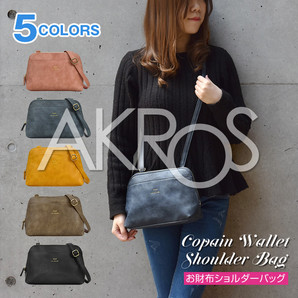 Casual Selection wallet shoulderbag